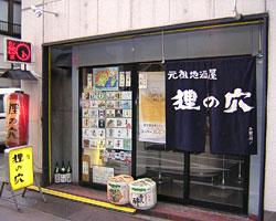 静岡駅周辺_元祖地酒屋 狸の穴_写真