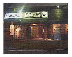 静岡駅周辺_骨太居酒屋 海山_写真