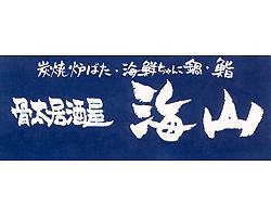 静岡駅周辺_骨太居酒屋 海山_写真2
