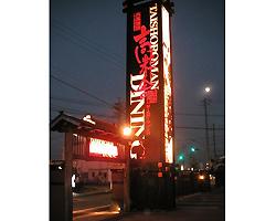 高粋舎 西尾店のイメージ写真