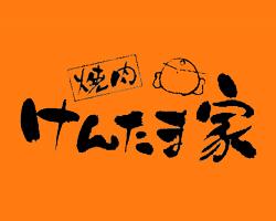 豊田/安城/刈谷/岡崎_焼肉けんたま家_写真2