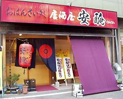 瀬戸/春日井/小牧/犬山_おばんざいや 居酒屋 安あん_写真