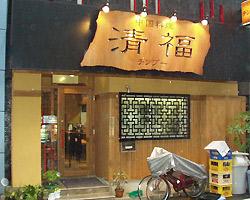 中国料理 清福のイメージ写真
