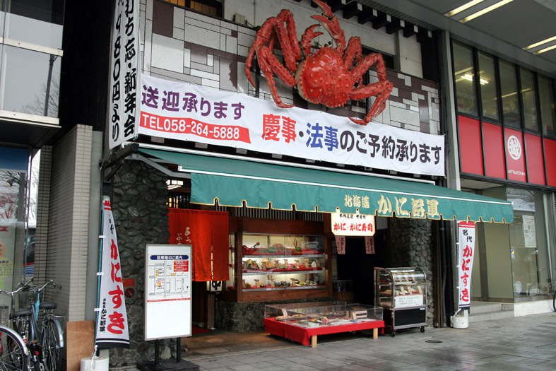 北海道かに将軍 岐阜店のイメージ写真