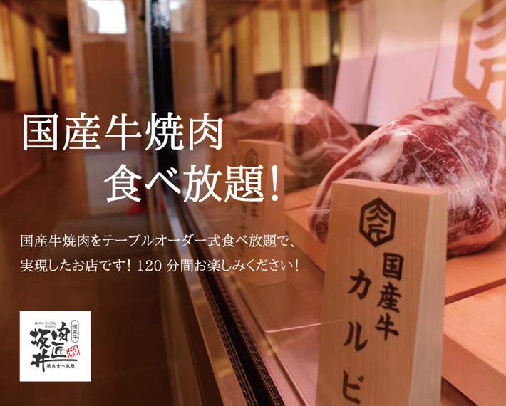 国産牛焼肉食べ放題 肉匠坂井 三重鈴鹿店のイメージ写真
