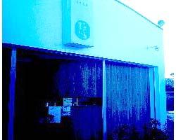旬香旬菜 まんまるのイメージ写真