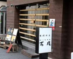 石庵 阿倍野店のイメージ写真