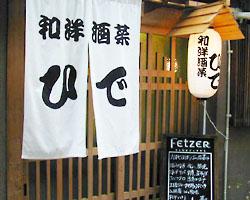 心斎橋/堀江/新町_和洋酒菜 ひで_写真2