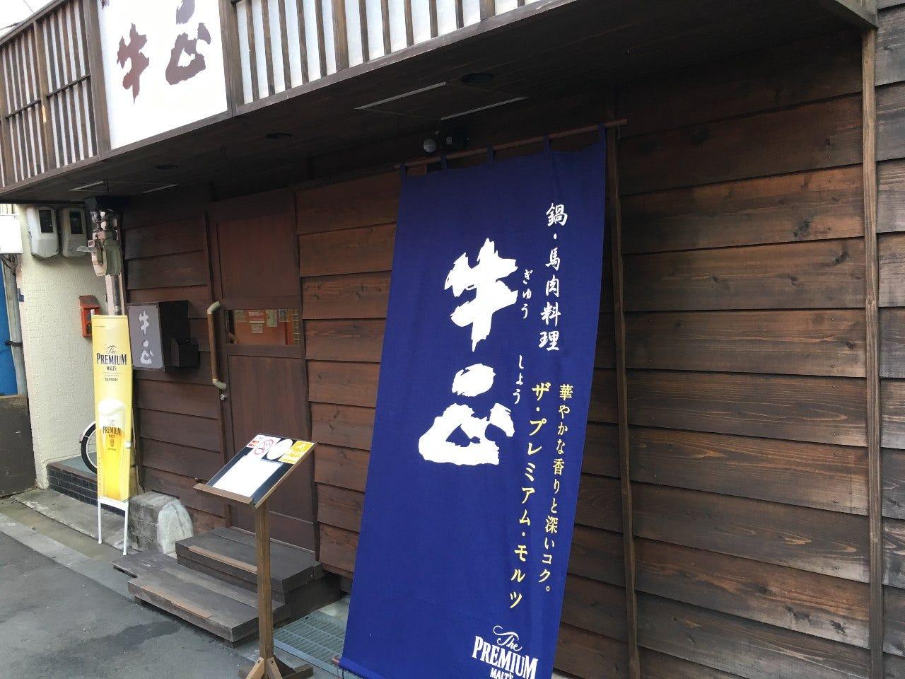 鍋・馬肉料理 牛正のイメージ写真