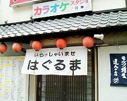 十三/新大阪周辺_お食事処・呑み処 はぐるま_写真2