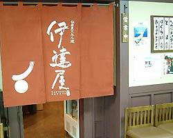 大阪駅/阪急梅田駅周辺_仙台炭火たん焼 伊達屋_写真2