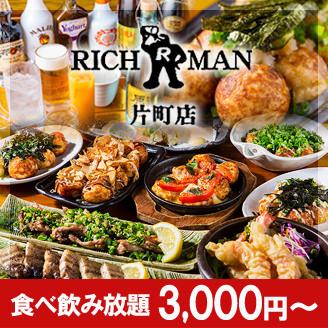 京橋個室 居酒屋 RICHMAN~リッチマン~ 片町店(京橋周辺 ...