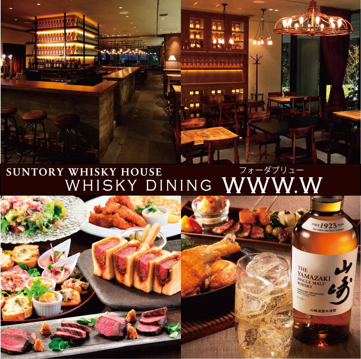 Whisky Dining WWW.Wのイメージ写真
