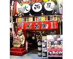 大西屋 通天閣店のイメージ写真