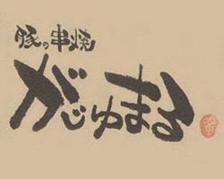 難波/鶴橋_豚の串焼 がじゅまる_写真2