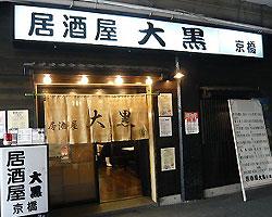 京橋周辺_大黒 京橋店_写真