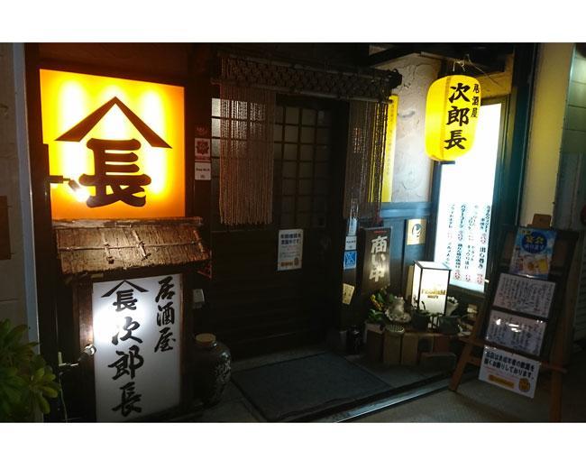 泉北/泉南_居酒屋 次郎長_写真2