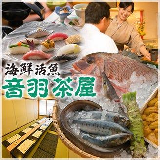 尼崎/伊丹/川西/宝塚/三田_海鮮活魚 音羽茶屋 新伊丹店_写真