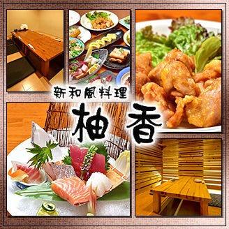 新和風料理 柚香のイメージ写真