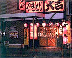 奈良市内_やきとり大吉 奈良1号店_写真2