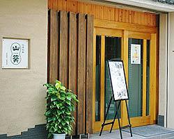 奈良県中/南部_和季粋酔 山葵-WASABI-_写真2