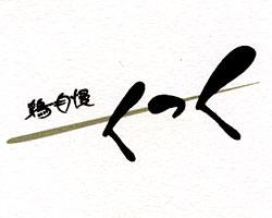 奈良県中/南部_鶏自慢 くっく_写真2