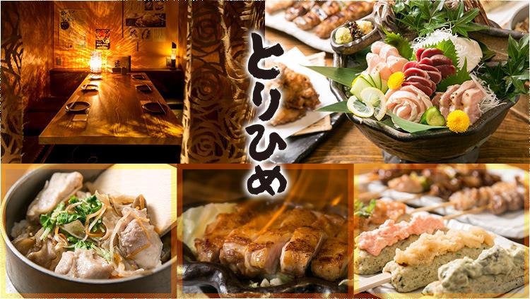 個室空間と鶏料理 とりひめ 河原町店のイメージ写真