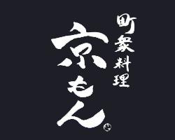 三条/四条/木屋町/先斗町_町衆料理 京もん_写真2