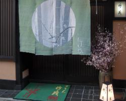 祇園/東山_ぎをん竹茂_写真2