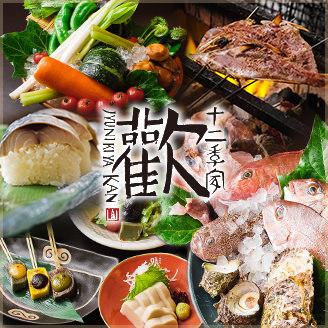 十二季家 歓 京都店のイメージ写真