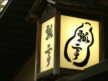 北山/金閣寺/上賀茂/銀閣寺/岡崎/大原_瓢亭 本店_写真