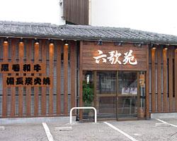 金沢駅/武蔵/東山_六歌苑 諸江店_写真