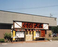 やきとり大吉 古沢店のイメージ写真