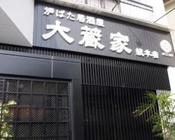 石山 炉端焼き 炉ばた居酒屋 大蔵家総本店のイメージ写真