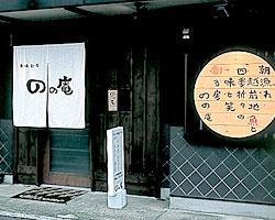 福井_のの庵_写真