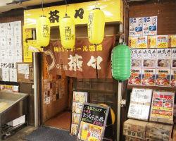 北野/新神戸/三宮/ポートアイランド_居酒屋 茶々_写真2
