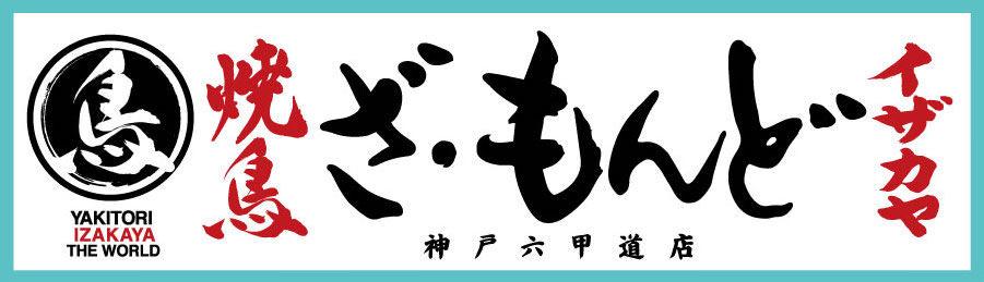 神戸 肉バル×モンドのイメージ写真
