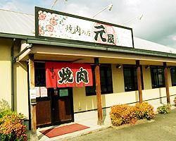 三木市 焼肉 焼肉の庄 元屋のイメージ写真