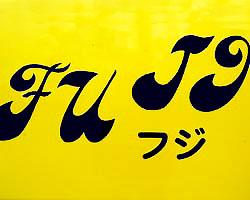 広島_FUJI_写真2