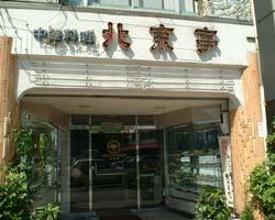 北京亭のイメージ写真