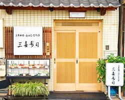 三喜寿司のイメージ写真