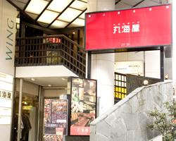 北海道食市場 丸海屋 立町店のイメージ写真