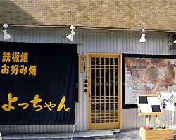 広島_よっちゃん_写真