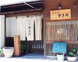 御飯屋 ゆき乃のイメージ写真