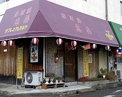 居酒屋 恵美のイメージ写真
