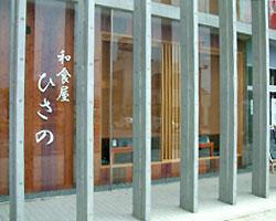 徳山/岩国_和食屋 ひさの_写真2