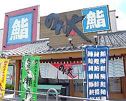 のん太鮨 山口店のイメージ写真