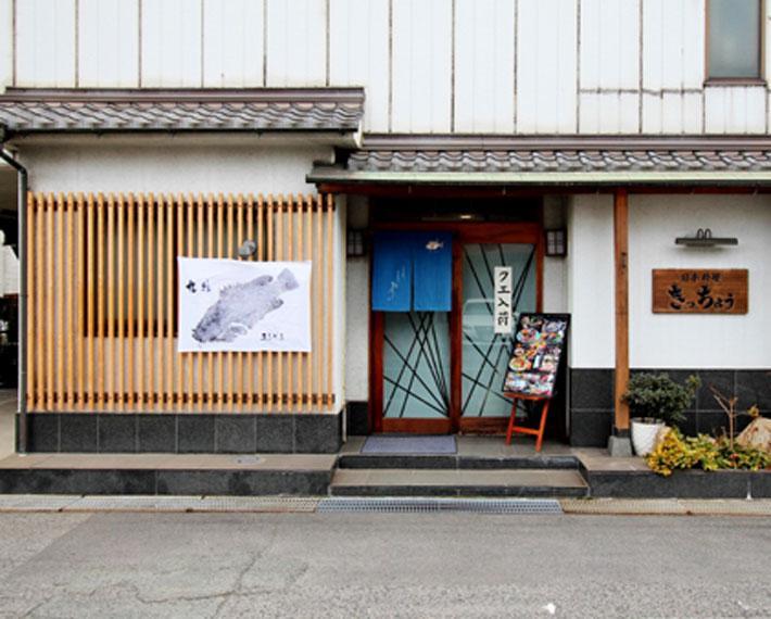 日本料理 きっちょうのイメージ写真