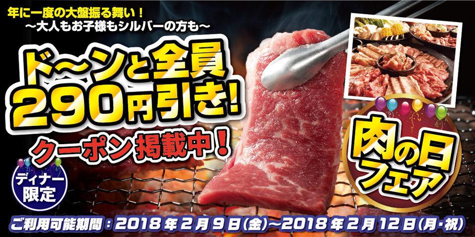 食べ放題・バイキング すたみな太郎 米子日吉津店のイメージ写真