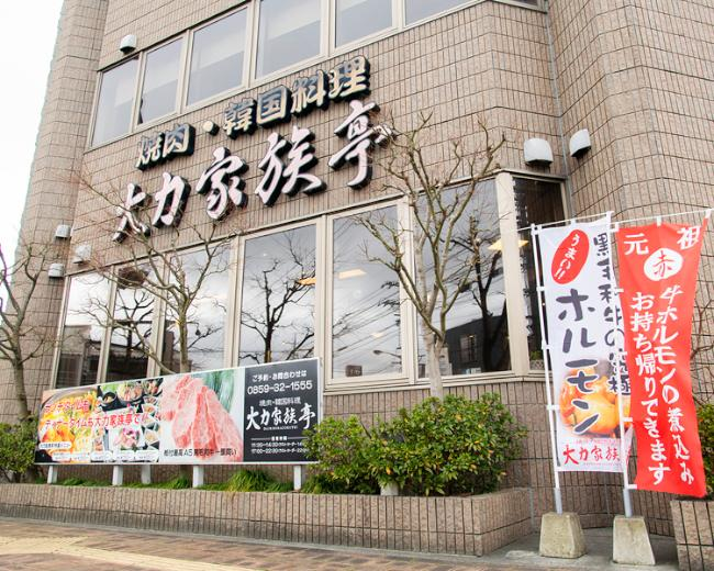 米子/境港_焼肉・韓国料理 大力家族亭_写真